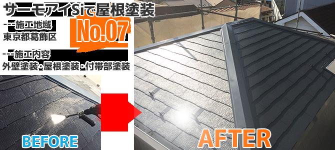 東京都葛飾区のサーモアイSiで屋根を塗り替えた塗装工事の施工事例