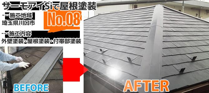 埼玉県川口市のサーモアイSiで屋根を塗り替えた塗装工事の施工事例