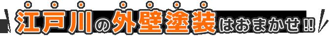 江戸川区の外壁塗装はおまかせ下さい!