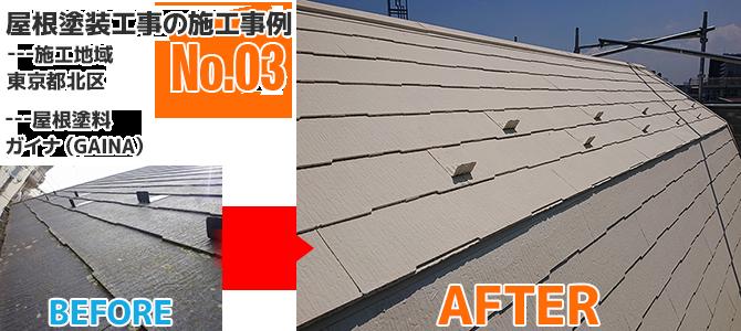 北区戸建住宅のコロニアル屋根塗装工事の施工事例