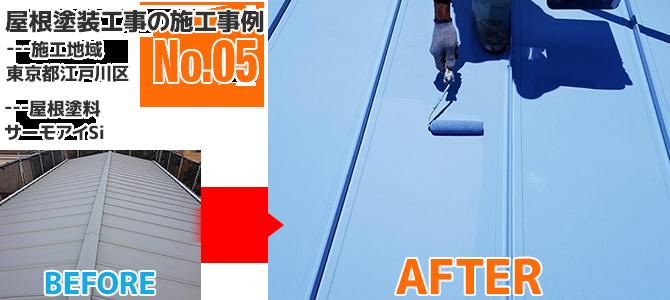 江戸川区工場の金属屋根塗装工事の施工事例