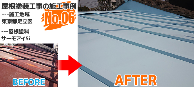 足立区戸建住宅の瓦棒葺きトタン屋根塗装工事の施工事例