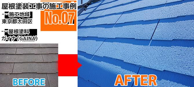 大田区戸建住宅のコロニアル屋根塗装工事の施工事例