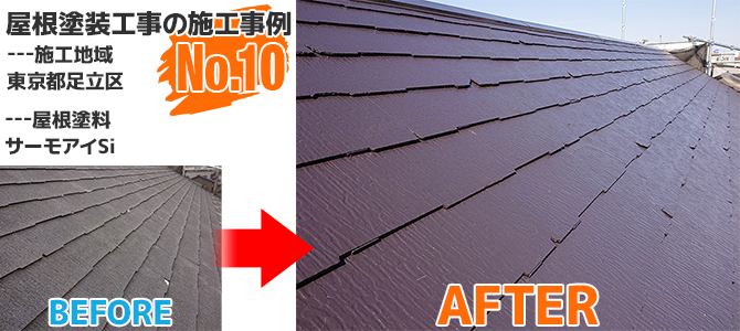 足立区戸建住宅のコロニアル屋根塗装工事の施工事例
