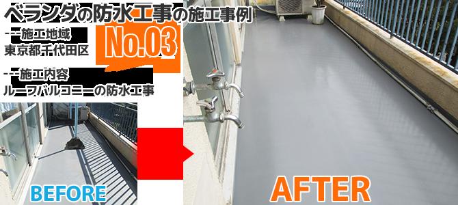 千代田区オフィスビルのバルコニー防水工事の施工事例