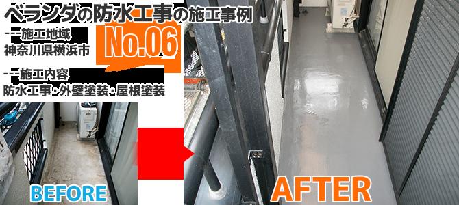 横浜市戸建住宅のバルコニー防水工事の施工事例