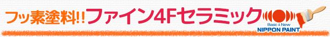 日本ペイントのフッ素系塗料ファイン4Fセラミック