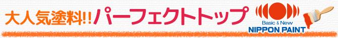 日本ペイントの人気外壁用塗料パーフェクトトップ