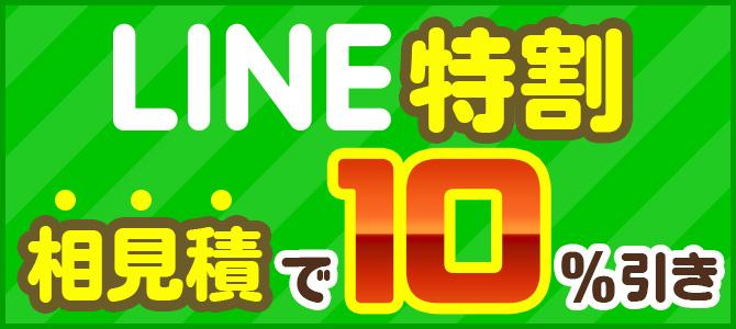 LINE@相見積もりで10%引き!