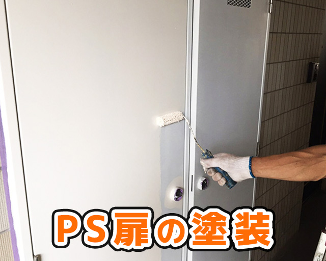 PS扉の塗装
