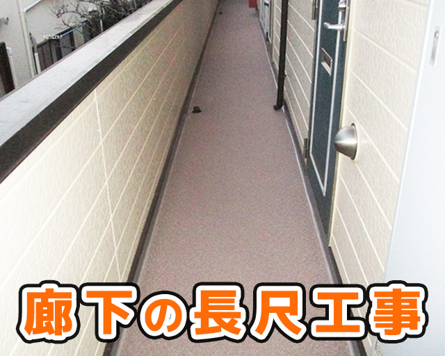 共用廊下の補修