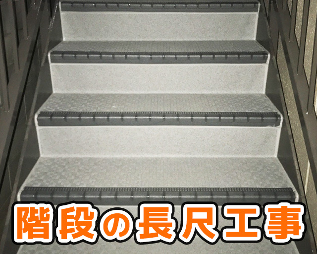 共用階段の補修