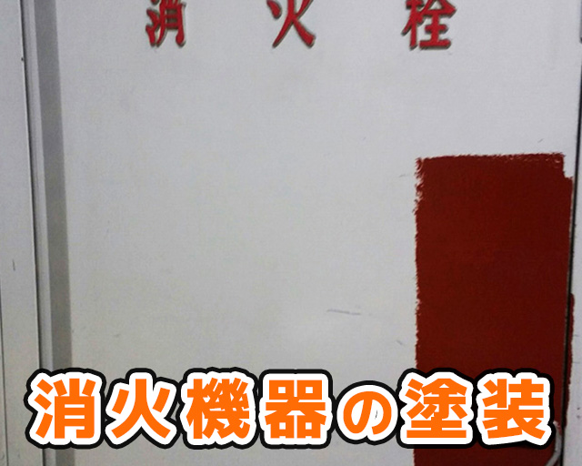 消火機器の塗装