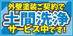 土間洗浄サービス開催中!