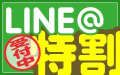 LINE@相見積もりで10%引き