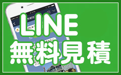 外壁塗装ラボのLINE見積もり
