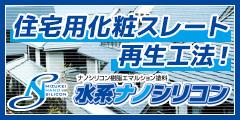 屋根の再生塗料水系ナノシリコン
