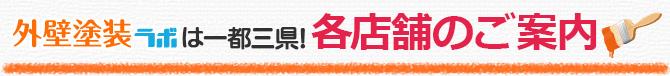 外壁塗装ラボの東京・埼玉・神奈川・千葉の各店舗情報