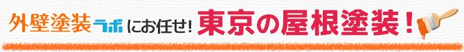 東京都の屋根塗装工事は外壁塗装ラボにお任せ下さい!