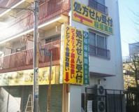 建物種別:ビル 施工内容:外壁塗装 施工地域:東京都目黒区