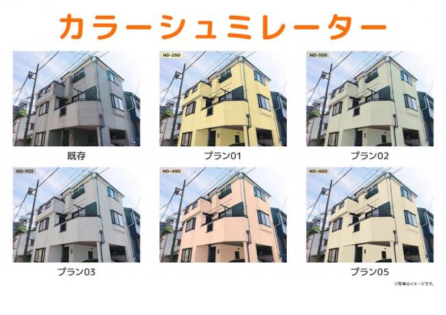 外壁全体を単色で塗り替えるカラーシュミレーション