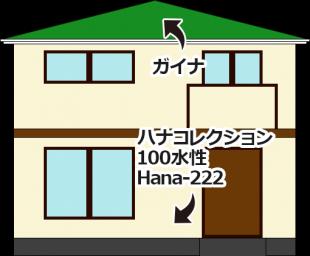 東京都荒川区の外壁塗装・屋根塗装の施工事例