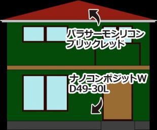 東京都渋谷区の外壁塗装・屋根塗装の施工事例