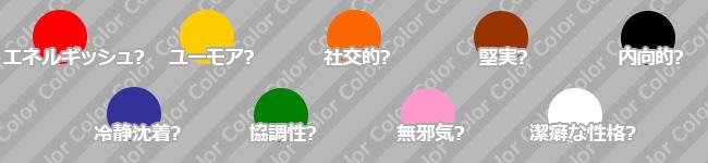色の好みでわかるあなたの性格