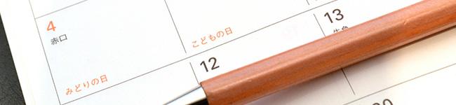 みなさんは、5月4日が何の日かご存知ですか?