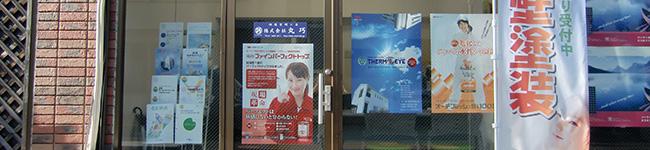当社の支店があります東大和市を紹介します。