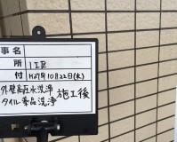 千葉県千葉市マンションの外壁洗浄・共用部改修工事の施工事例
