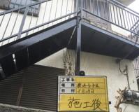神奈川県横浜市一般住宅の鉄骨階段サビ止め塗装工事の施工事例