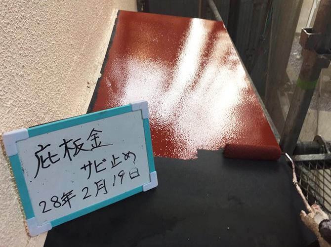 庇板金のサビ止め塗装