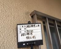 東京都葛飾区マンションの格子廻り補修工事の施工事例