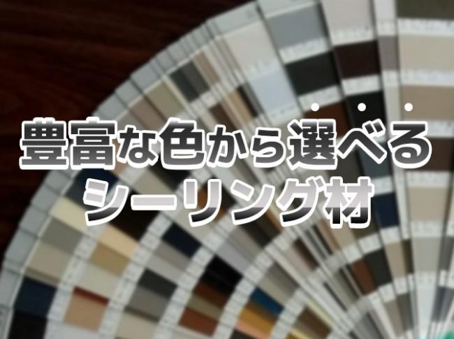 シーリング工事の色選び