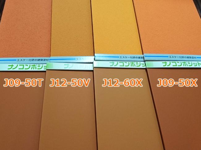 ナノコンポジットWとアートフレッシュの塗り板