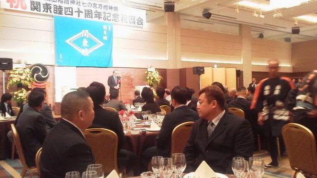 お祭り好きな当社!「関東睦40周年記念祝賀会」に社長と共に行ってきました。