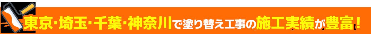 東京・埼玉・千葉・神奈川で塗り替え工事の施工実績が豊富!