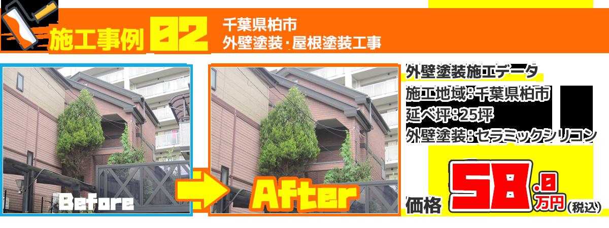 千葉県柏市戸建住宅の外壁塗装・屋根塗装工事の施工事例