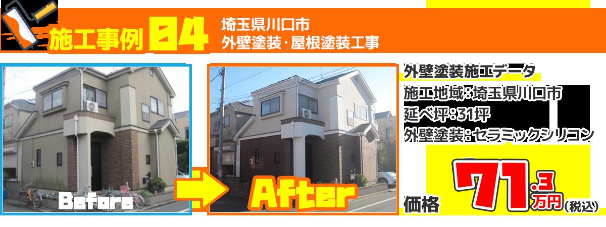 埼玉県川口市戸建住宅の外壁塗装・屋根塗装工事の施工事例