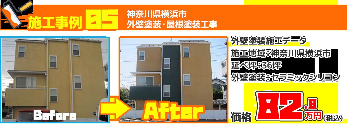 神奈川県横浜市戸建住宅の外壁塗装・屋根塗装工事の施工事例