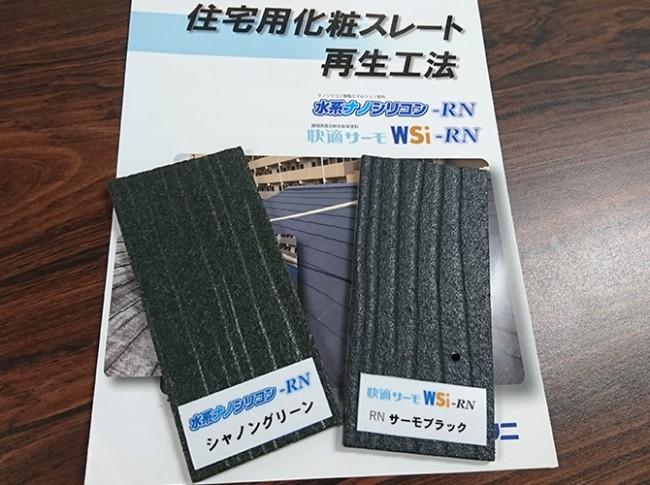 水系ナノシリコンの塗料カタログ
