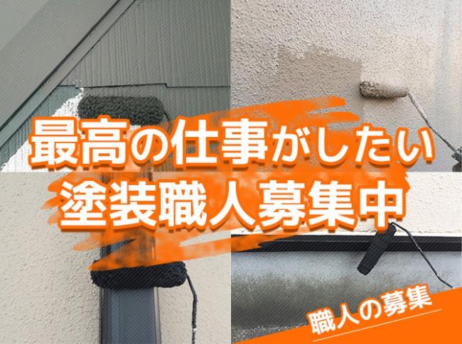 外壁塗装・屋根塗装の塗装職人募集中