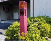 埼玉県さいたま市店舗の駐車場案内看板鉄部サビ止め塗装工事の施工事例