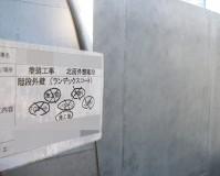 東京都港区マンションの大規模修繕工事の施工事例(2020/05/26)